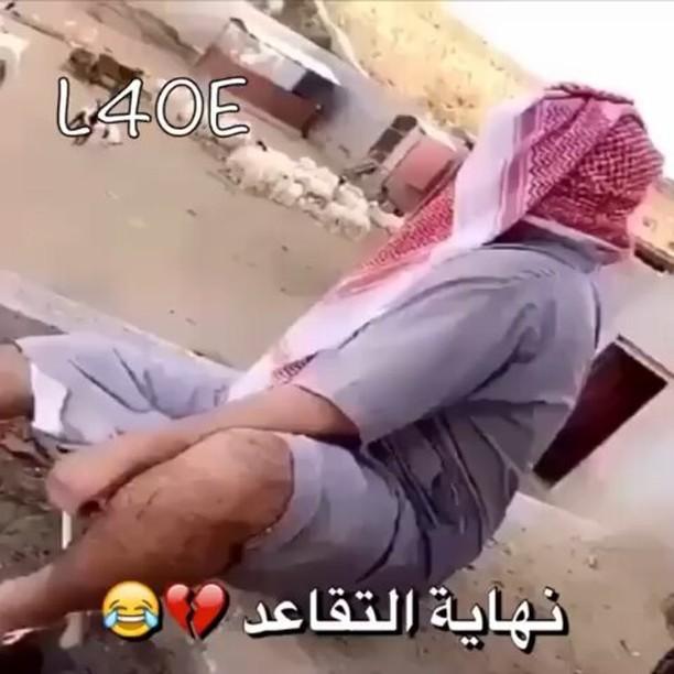 ضحك,سعودي,خليجي,تقاعد,فيديو