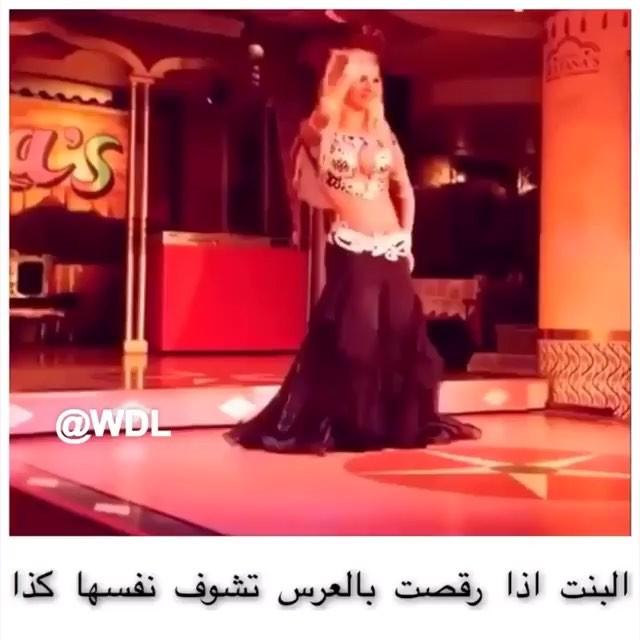 اشلون,البنت,تشوف,نفسها,وهي,ترقص