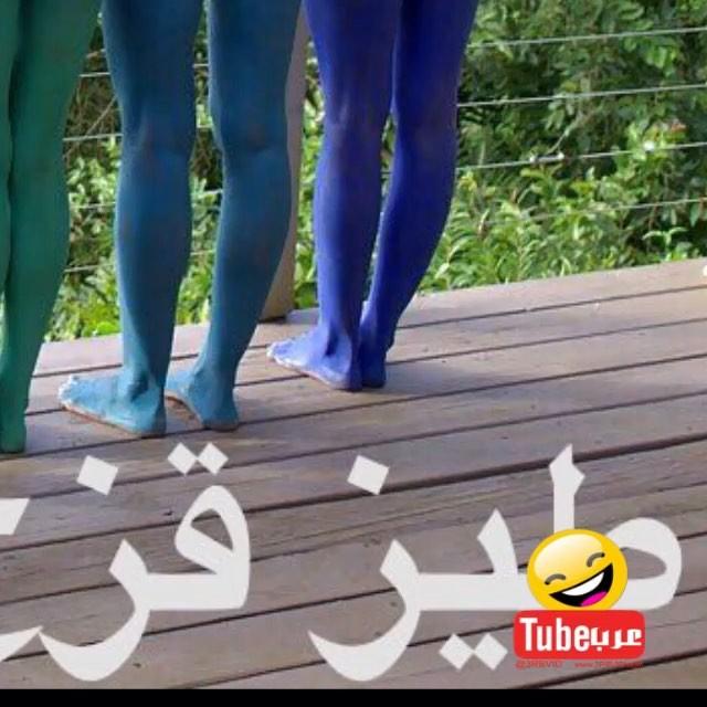 طيز_قزح,بنت,بنات,ضحك,مكوه,مفاصيخ